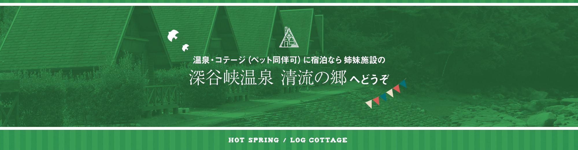 banner_cotage01_10