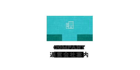 banner_harf_company